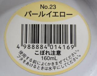 アメリカンフラワーDip液 160ml/No.23 パールイエロー
