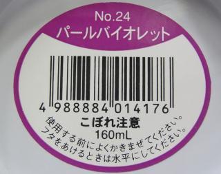 アメリカンフラワーDip液 160ml/No.24 パールバイオレット