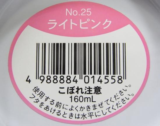 アメリカンフラワーDip液 160ml/No.25 ライトピンク