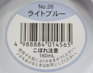 アメリカンフラワーDip液 160ml/No.26 ライトブルー