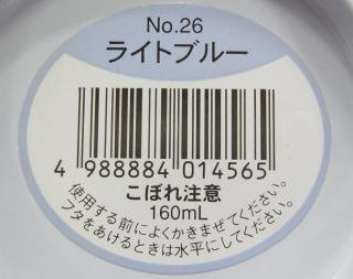 アメリカンフラワー<br />Dip液 160ml<br />/No.26 ライトブルー