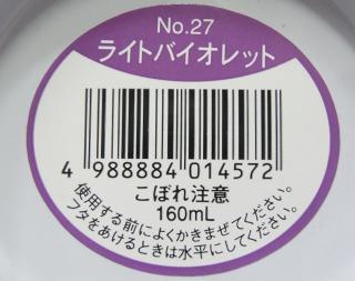 アメリカンフラワーDip液 160ml/No.27 ライトバイオレット
