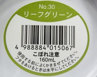 アメリカンフラワーDip液 160ml/No.30 リーフグリーン