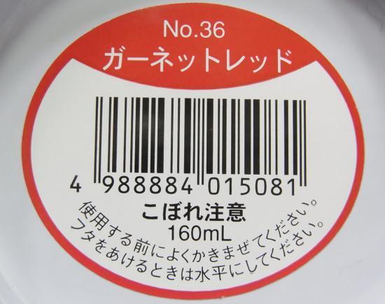 アメリカンフラワーDip液 160ml/No.36 ガーネットレッド