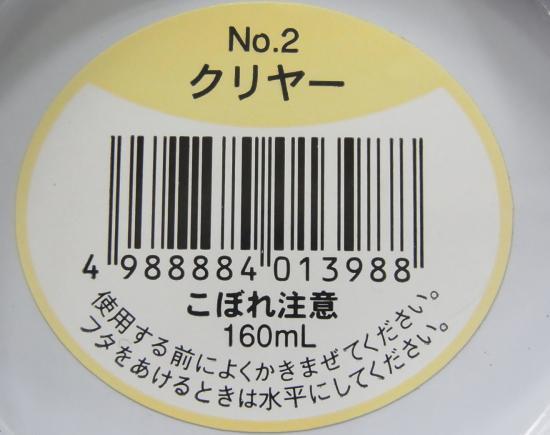 アメリカンフラワーDip液 160ml/ No.2 クリヤー