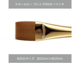 スタールビーグレイズ<br />9000−1インチ