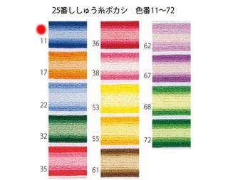 オリムパス刺繍糸<br />25番 / 11【ネコポス可】