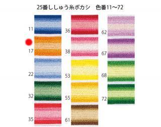 オリムパス刺繍糸<br />25番 / 17【ネコポス可】