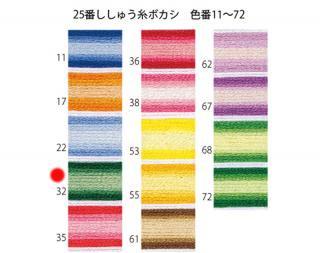 オリムパス刺繍糸<br />25番 / 32【ネコポス可】