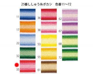 オリムパス刺繍糸<br />25番 / 35【ネコポス可】