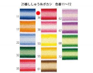 オリムパス刺繍糸<br />25番 / 36【ネコポス可】
