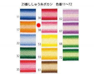 オリムパス刺繍糸<br />25番 / 38【ネコポス可】