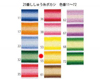 オリムパス刺繍糸<br />25番 / 55【ネコポス可】
