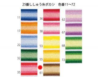 オリムパス刺繍糸<br />25番 / 61【ネコポス可】