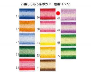 オリムパス刺繍糸<br />25番 / 62【ネコポス可】