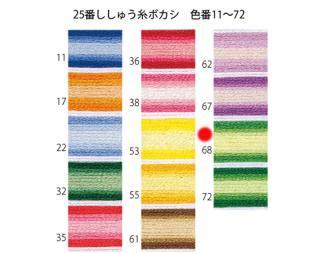 オリムパス刺繍糸<br />25番 / 68【ネコポス可】