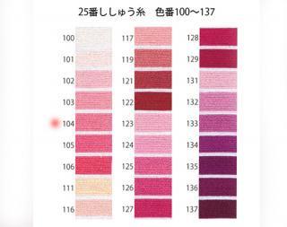オリムパス刺繍糸<br />25番 / 104【ネコポス可】