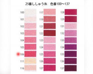 オリムパス刺繍糸<br />25番 / 106【ネコポス可】