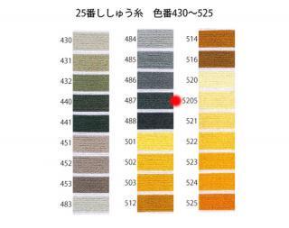 オリムパス刺繍糸<br />25番 / 5205【ネコポス可】