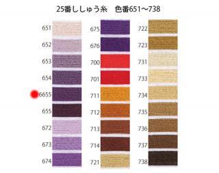 オリムパス刺繍糸<br />25番 / 6655【ネコポス可】