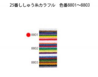 オリムパス刺繍糸<br />25番 / 8801【ネコポス可】