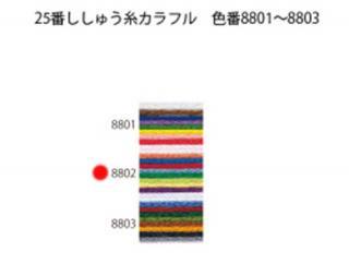 オリムパス刺繍糸<br />25番 / 8802【ネコポス可】