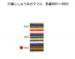 オリムパス刺繍糸<br />25番 / 8803【ネコポス可】