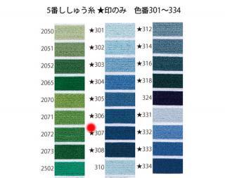 オリムパス刺繍糸<br />5番 / 307【ネコポス可】