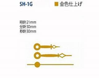 SH−1G 時計針 金色