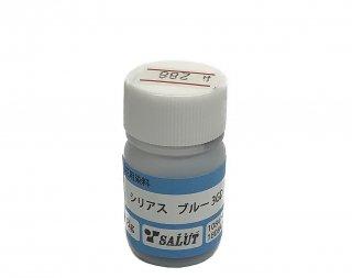 シリアス<br/>ブルー 3GD(8g入り)
