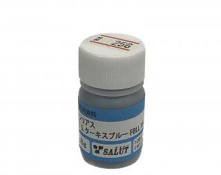 シリアス<br />S.ターキスブルー FBLL 167%(8g入り)