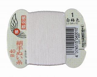都羽根 絹手縫糸 9号<br />40mカード巻 1番 白梅色【ネコポス可】