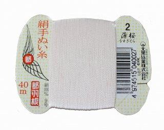 都羽根 絹手縫糸 9号<br />40mカード巻 2番 薄桜【ネコポス可】