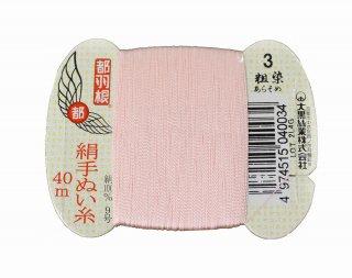 都羽根 絹手縫糸 9号<br />40mカード巻 3番 粗染【ネコポス可】