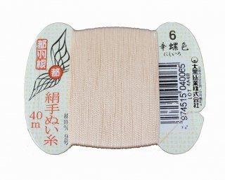 都羽根 絹手縫糸 9号<br />40mカード巻 6番 辛螺色【ネコポス可】