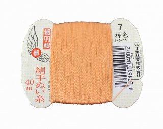 都羽根 絹手縫糸 9号<br />40mカード巻 7番 柿色【ネコポス可】
