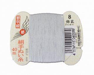 都羽根 絹手縫糸 9号<br />40mカード巻 8番 銀鼠【ネコポス可】