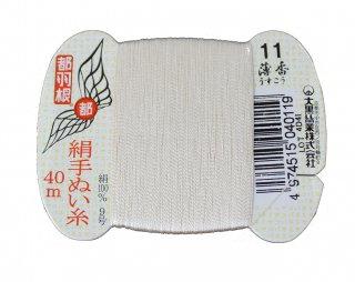 都羽根 絹手縫糸 9号<br />40mカード巻 11番 薄香【ネコポス可】