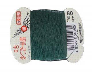 都羽根 絹手縫糸 9号<br />40mカード巻 80番 翠色【ネコポス可】