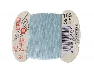 都羽根 絹手縫糸 9号<br />40mカード巻 153番 水色【ネコポス可】