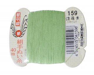 都羽根 絹手縫糸 9号<br />40mカード巻 159番 薄萌黄【ネコポス可】