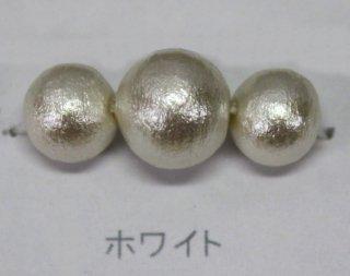 コットンパール 10ヶ入/袋  <br/>6mm ホワイト【ネコポス可】