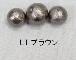 コットンパール 10ヶ入/袋 <br/>10mm   LTブラウン【ネコポス可】