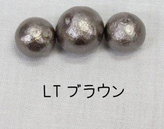コットンパール 10ヶ入/袋 <br/>12mm   LTブラウン【ネコポス可】