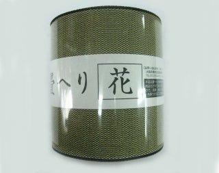 THF—18<br/>畳ヘリ 花(はな)