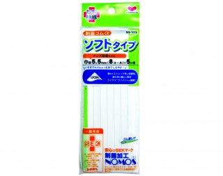 制菌ゴムα ソフトタイプ 8コール【ネコポス可】