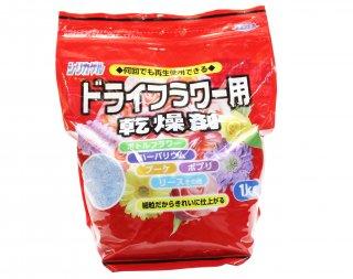 ドライフラワー用乾燥剤(シリカゲル) 1Kg