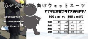 フルスーツ/長袖・長ズボン