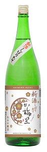 越乃梅里 新酒しぼりたて 純米吟醸  1800ml