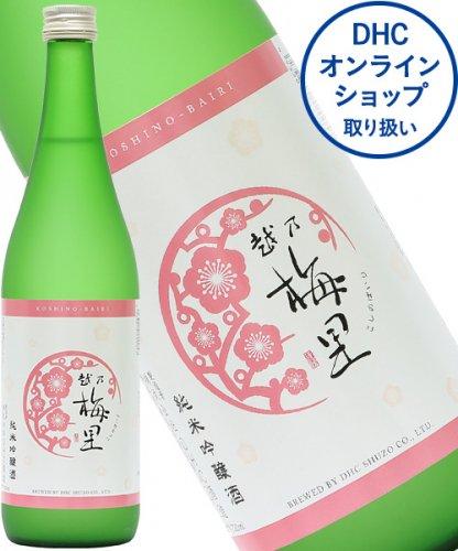 越乃梅里 純米吟醸 720ml